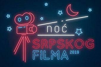 """""""Noć srpskog filma"""" – nova manifestacija Filmskog centra Srbije"""