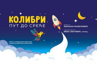 """Koncert """"Put do sreće"""" dečijeg hora Kolibri u Kombank dvorani"""