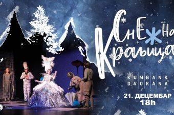 """Novogodišnja predstava za decu """"Snežna kraljica"""" u Kombank dvorani"""