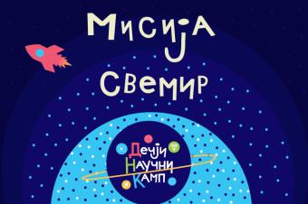 Počinje besplatni virtuelni Dečiji naučni kamp